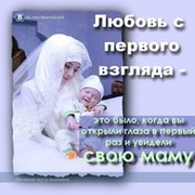 Поздравление новорожденным в исламе 35