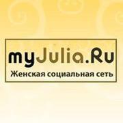 myJulia.ru группа в Моем Мире.