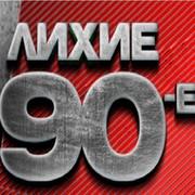 Наши 90-е group on My World