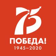 70-летие Великой Победы группа в Моем Мире.