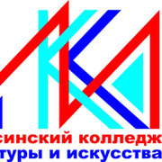 Колледж Культуры Минусинск on My World.