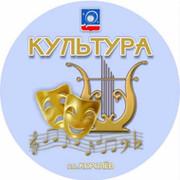 Комитет по культуре городского округа Королёв on My World.