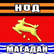 НОД  Магадан on My World.